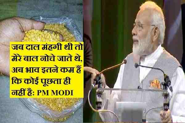 pm-modi-slams-media-tv-opposition-for-daal-prices-in-hague-speech
