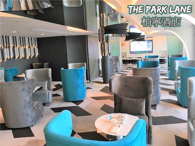 [入住體驗]-香港柏寧鉑爾曼酒店(The Park Lane Hong Kong, a Pullman Hotel)