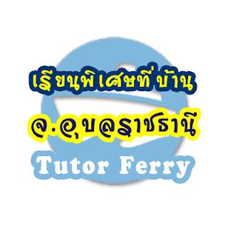 อยู่ อุบลราชธานี เรียนพิเศษที่บ้านกับเรา Tutor Ferry เรียนก่อนจ่ายที่หลัง สะดวก ปลอดภัย