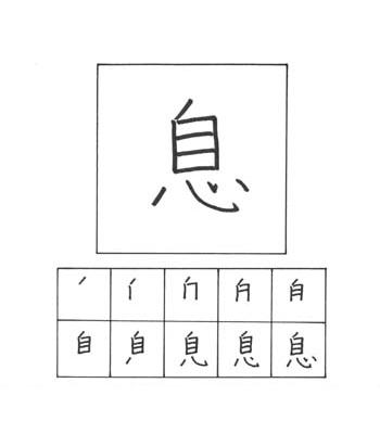 kanji mendesah