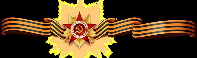 """Георгиевская лента с орденом """"Отечественная война"""""""