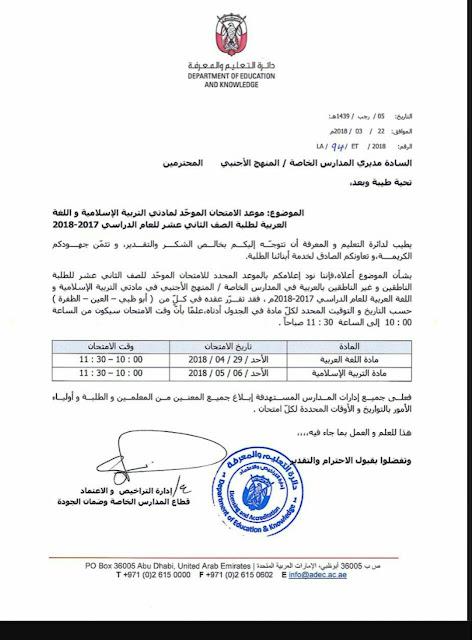 http://sis-moe-gov-ae.arabsschool.net/2018/03/Standard-Exam-Dates-arabic-islamic.html