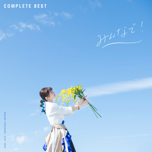 沼倉 愛美 (Manami Numakura) - COMPLETE BEST「みんなで!」