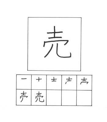 kanji menjual