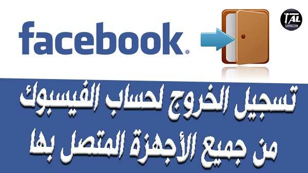 تسجيل الخروج لحساب الفيسبوك من جميع الأجهزة المتصل بها