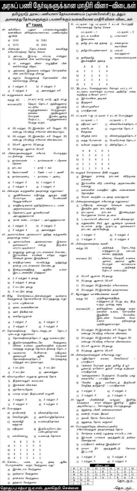 8th Standard Model Question Paper Tamil Nadu Open