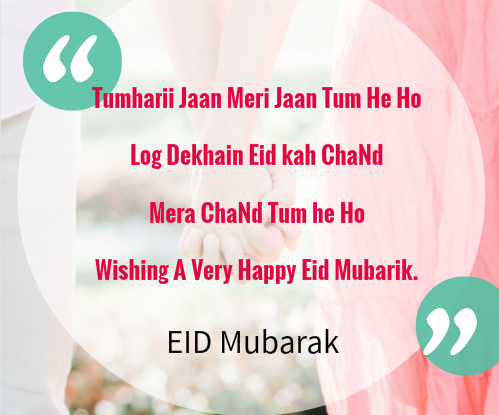 Top-Best-Eid-Ul-Adha-2017-SMS-Collection-in-Einglish-and-Hindi