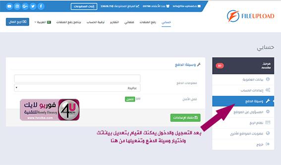 شرح طريقة ربح الأموال من أفضل موقع لرفع الملفات file-upload أعلى أرباح من تحميل الملفات