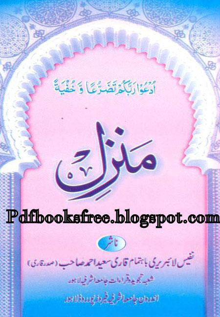 FREE ISLAMIC BOOKS PDF URDU PDF DOWNLOAD