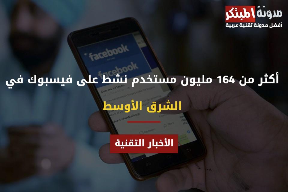 أكثر من 164 مليون مستخدم نشط على فيسبوك في الشرق الأوسط