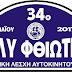 34ο Ράλλυ Φθιώτιδος (6-7 Μαΐου 2017)