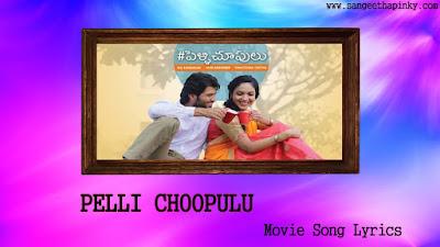 pelli-choopulu-telugu-movie-songs-lyrics