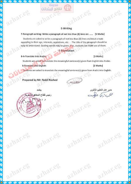 مواصفات الورقة الامتحانية للغة الإنجليزية لطلاب الثانوية الأزهرية
