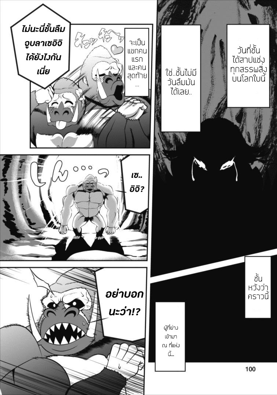Shinka no mi - หน้า 2