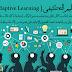 نظام شاطر: التعليم التكيفي Adaptive Learning