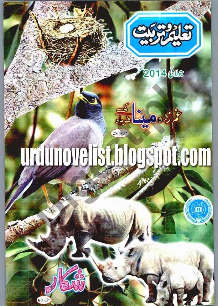 Taleem O Tarbiat July 2014