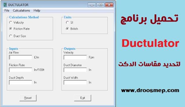 تحميل برنامج Ductlator لتصميم ابعاد الدكت المستطيل والدائري
