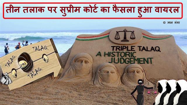 Teen Talaq Par Supreme Court ka Fasla Hua Viral