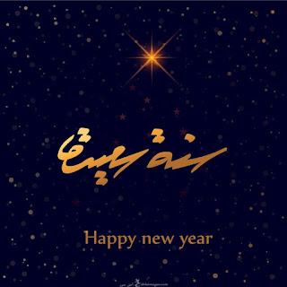 رمزيات رأس السنة 2019 مكتوب عليها سنة سعيدة