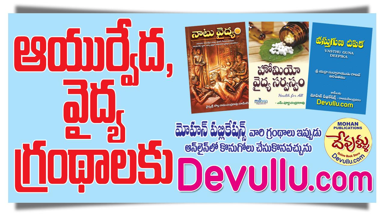 Ayurveda Books in Telugu, Vaidya Books in Telugu, Ayurveda, Vaidya, Homeopathy, Natuvaidyam, MohanPublications, BhaktiBooks, BhaktiPustakalu, Devullu