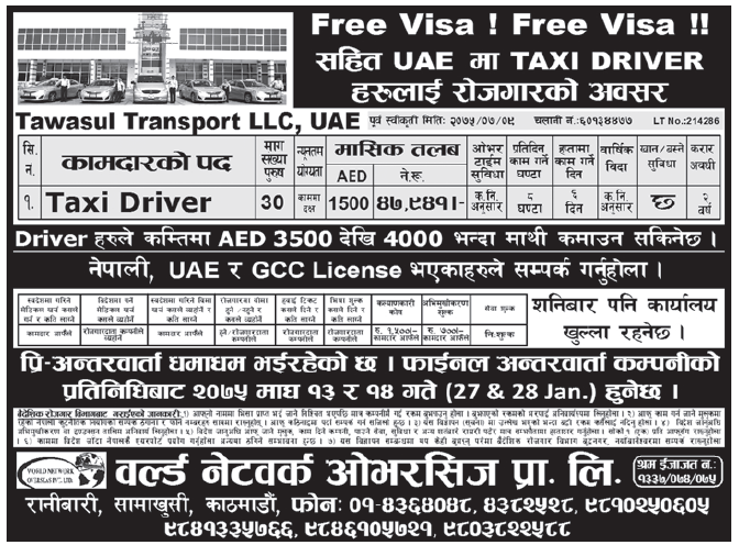 Jobs in UAE for Nepali, Salary Rs 47,941