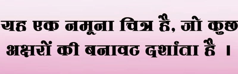 Baishali Hindi Font