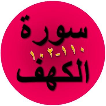 Tulisan Arab Surat Al Kahfi Ayat 102 110 Bacaan Terjemah