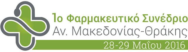 Το 1ο Φαρμακευτικό Συνέδριο Ανατολικής Μακεδονίας - Θράκης στην Κομοτηνή