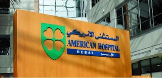 وظائف خالية فى المستشفي الأمريكي دبى فى الإمارات 2017