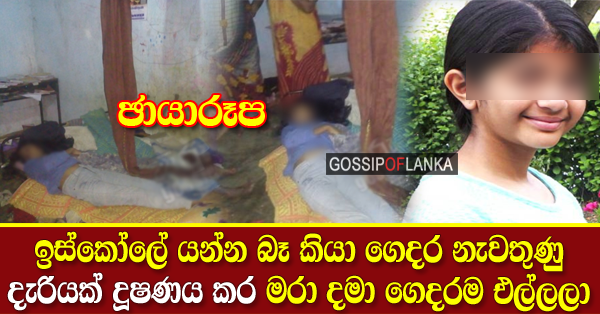 13-year-old schoolgirl Rape And Killed in Vavuniya