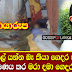 13-year-old schoolgirl Raped And Killed in Vavuniya