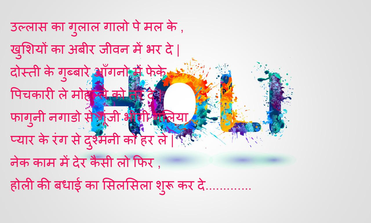 download%2B%25284%2529www.shayarihishayari.comHoli%2Bshayari%2Bimage - Holi shayari images
