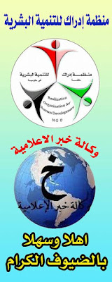 ترجمة القصص العراقية الفائزة بمسابقة وكالة خبر للانجليزية والفرنسية