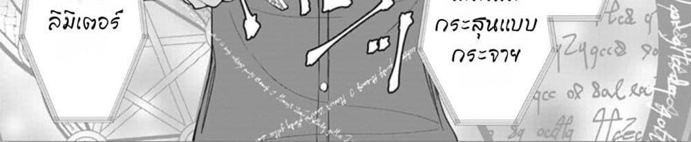 อ่านการ์ตูน Rettou Me no Tensei Majutsushi Shiitage Rareta Moto Yuusha wa Mirai no Sekai o Yoyuu de Ikinuku ตอนที่ 9 หน้าที่ 61