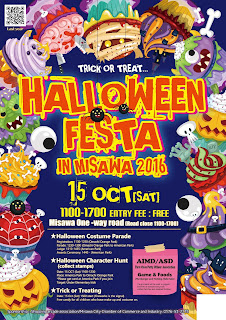 Halloween Festa in Misawa 2016 English poster 平成28年ハロウィンフェスタ イン 三沢  英語版ポスター