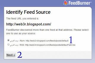 دروس وشروحات بلوجر, دروس وشرحات, شروحات بلوجر, بلوجر, blogger, كيفية إنشاء خلاصة rss لمدونتك,
