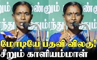 Kaliyammal Speech at Kantharvakottai