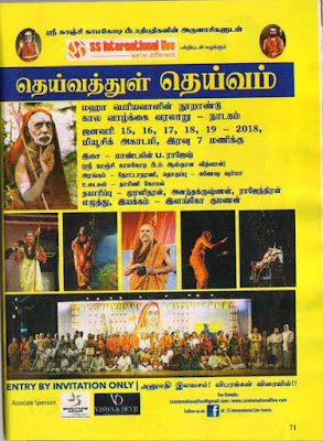 Deivathul Deivam - Tamil Stage Play from SS International Live - A  Review