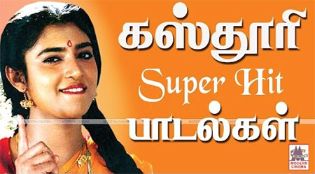 Kasthuri Hit Songs