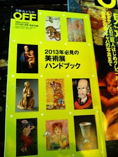 美術展ハンドブック