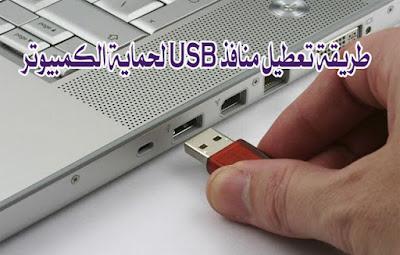 طريقة-تعطيل منافذ USB-لحماية الكمبيوتر