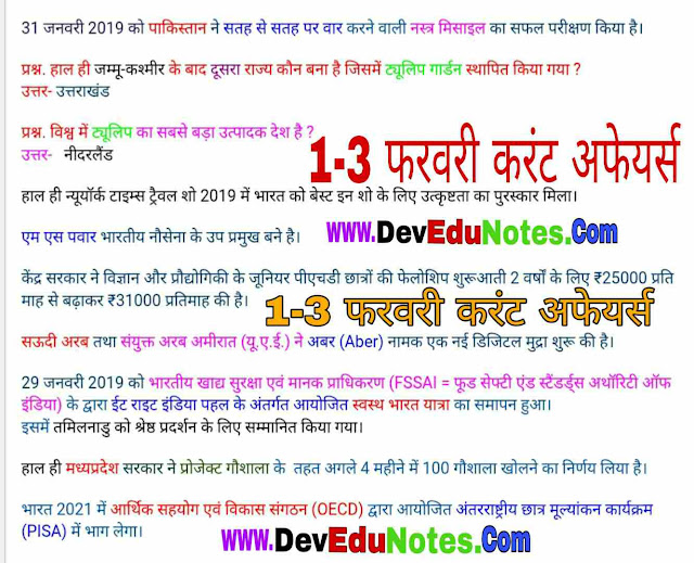 February Current Affairs in Hindi, Daily Current Affairs in Hindi