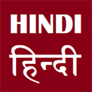 Hindi PDF For UP Police and State Level Exam PDF Part - 4