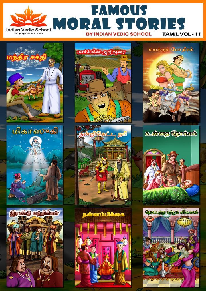 குழந்தைகளுக்கான நல்வழி காமிக்ஸ் கதைகள் புத்தகங்கள் PDF Download IMG_20200502_125229_997