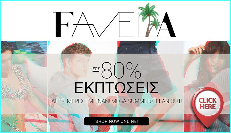 Μεγάλες εκπτώσεις - Favela