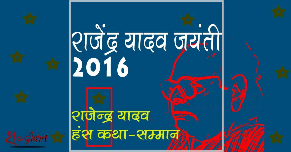 Rajendra Yadav Jayanti 2016, Invitation
