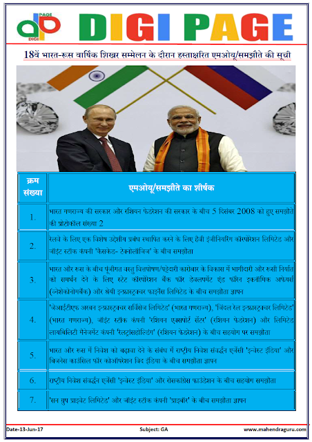 DP | MoUs - India & Russia  | 13 - JUNE - 17 |