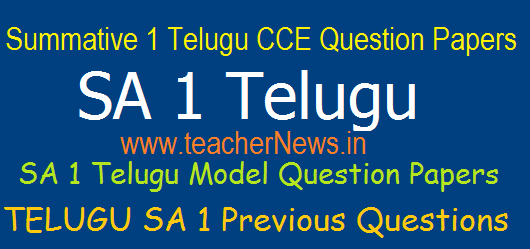 SA 1/ Summative 1 Telugu Question Papers 6th, 7th, 8th, 9th, 10th Class Summative 1 Previous Question Papers