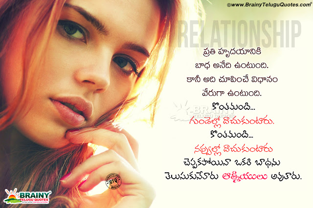 telugu motivational quotes-best quotes on relationship in telugu-self motivational quotes in telugu