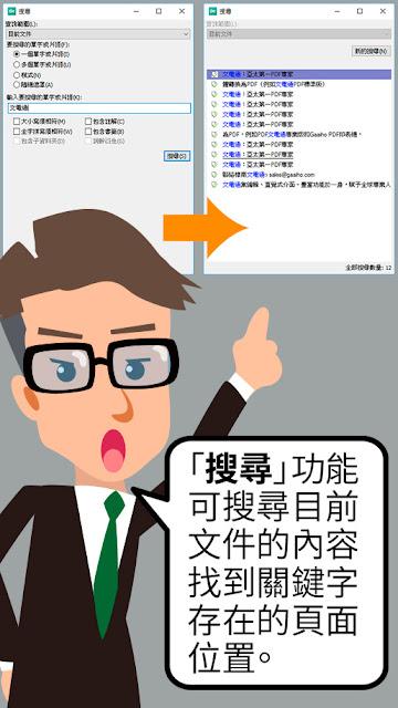 「搜尋」功能可搜尋目前文件的內容